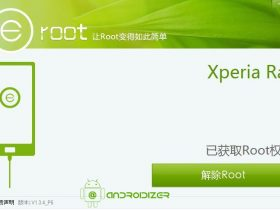 One Click Root For Sony Xperia Ray - Root Within 5sec